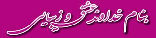 فان پارسی